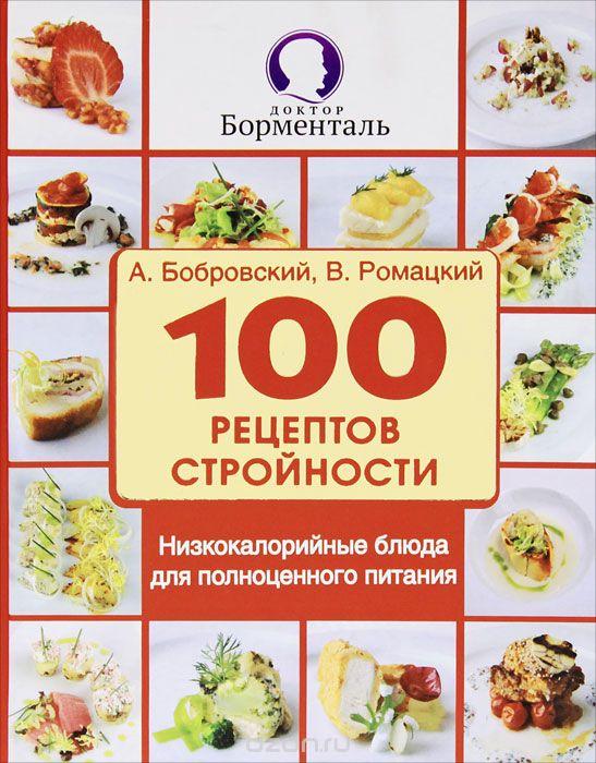 Рецепты диеты доктора борменталя