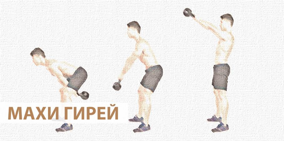 Упражнение махи с гирей