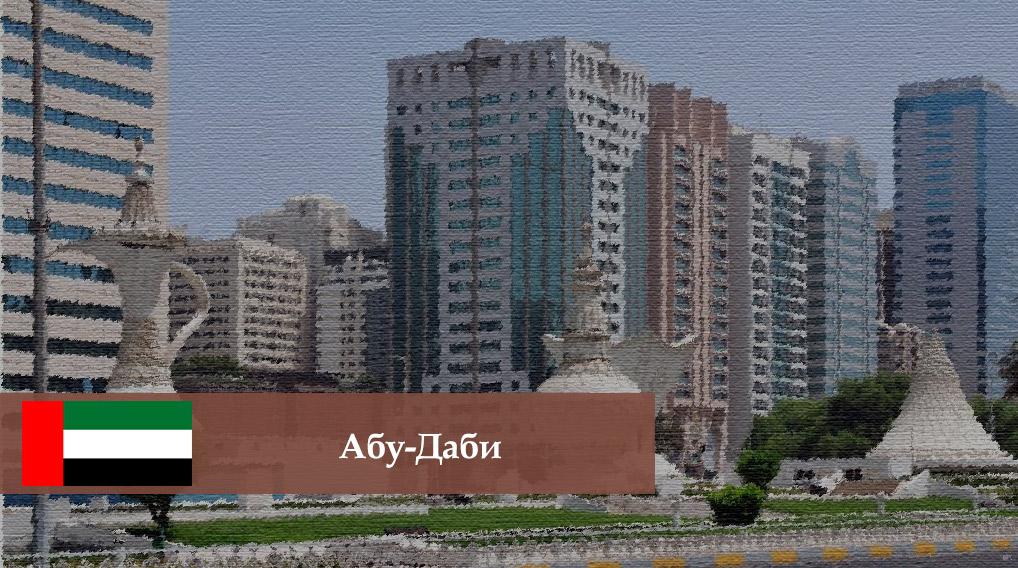 Абу-Даби (ОАЭ)