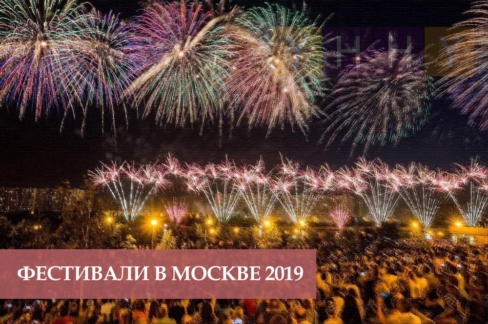 Фестивали в Москве 2019