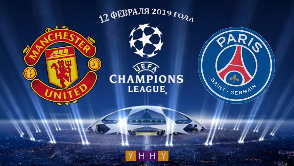 Манчестер Юнайтед – ПСЖ, 1/8 финала Лиги чемпионов
