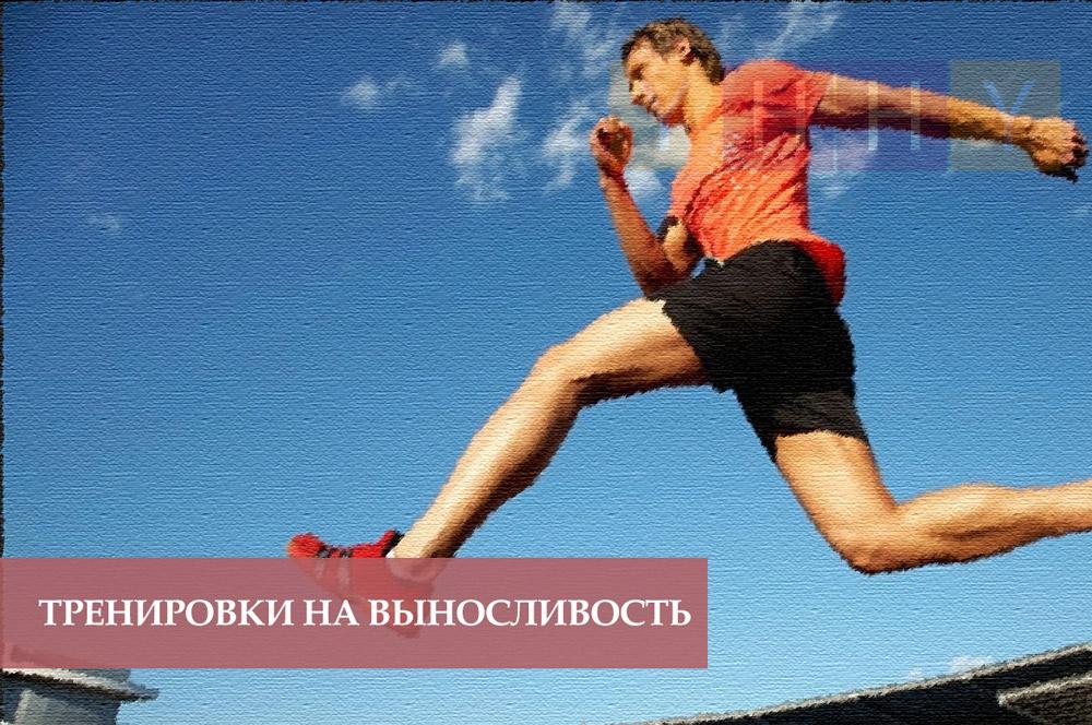 Тренировки на выностивость укрепляют сердце мужчин