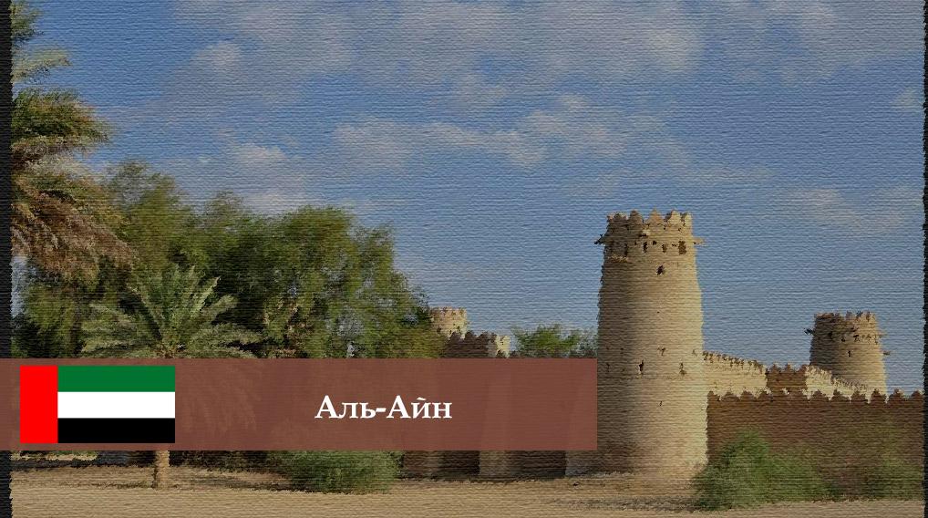 Аль-Айн (ОАЭ)