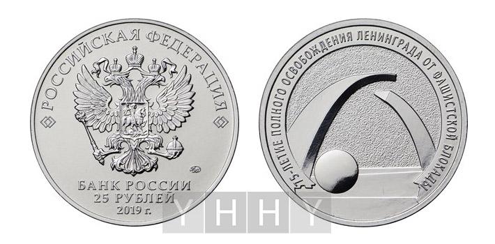 Памятная монета 25 рублей 75-летие полного освобождения Ленинграда от фашистской блокады