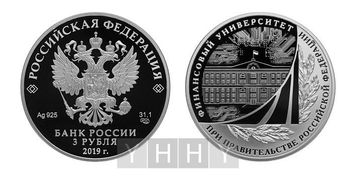 Серебряная монета «100-летие Финансового университета»