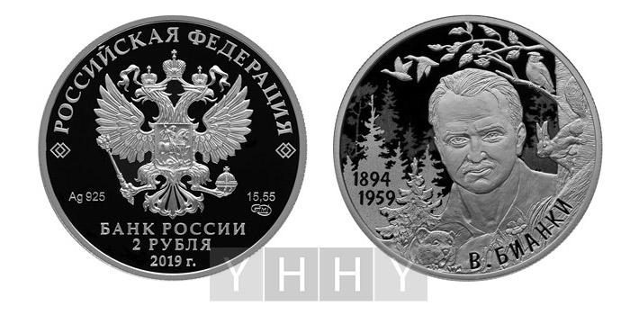 Серебряная монета 2 рубля «писатель Бианки, к 125-летию со дня рождения»