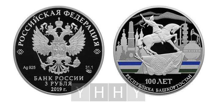 Серебряная монета 3 рубля «100-летие образования Башкортостана»