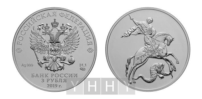Серебряная монета 3 рубля «Георгий Победоносец»