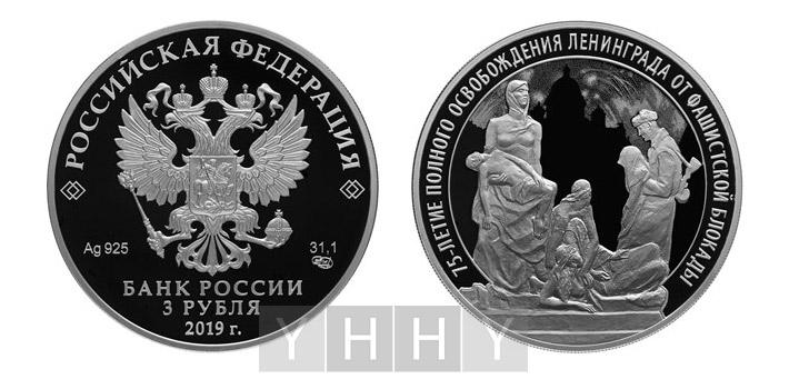Серебряная монета 3 рубля 75-летие полного освобождения Ленинграда от фашистской блокады