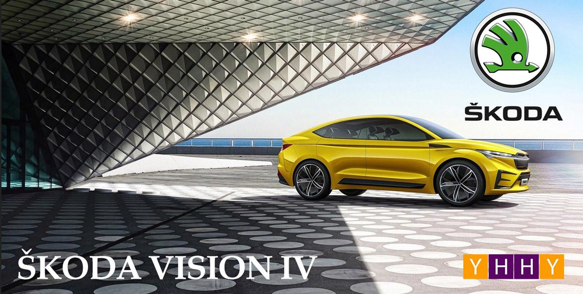 Skoda Vision iV 2019 обзор первого полностью электрического автомобиля