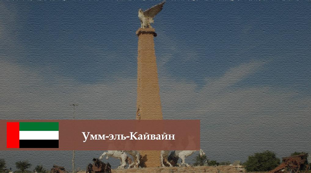 Умм-эль-Кайвайн (ОАЭ)