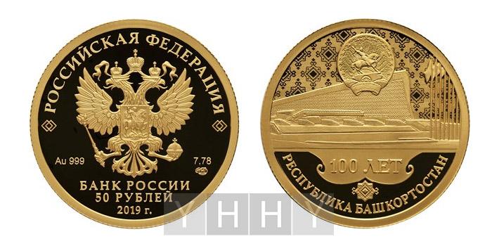 Золотая монета 50 рублей «100-летие образования Башкортостана»