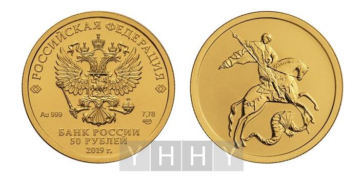 Золотая монета 50 рублей «Георгий Победоносец»