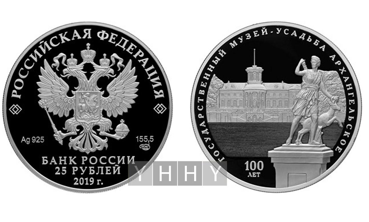 Памятная монета 25 рублей 2019, 100-летие основания Государственного музея-усадьбы «Архангельское»