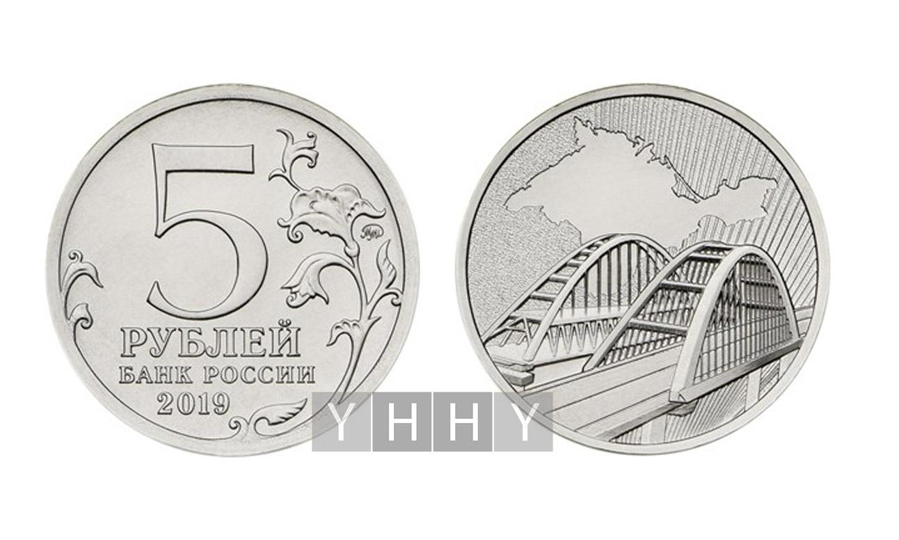 Памятная монета 5 рублей 2019 воссоединение Крыма с Россией