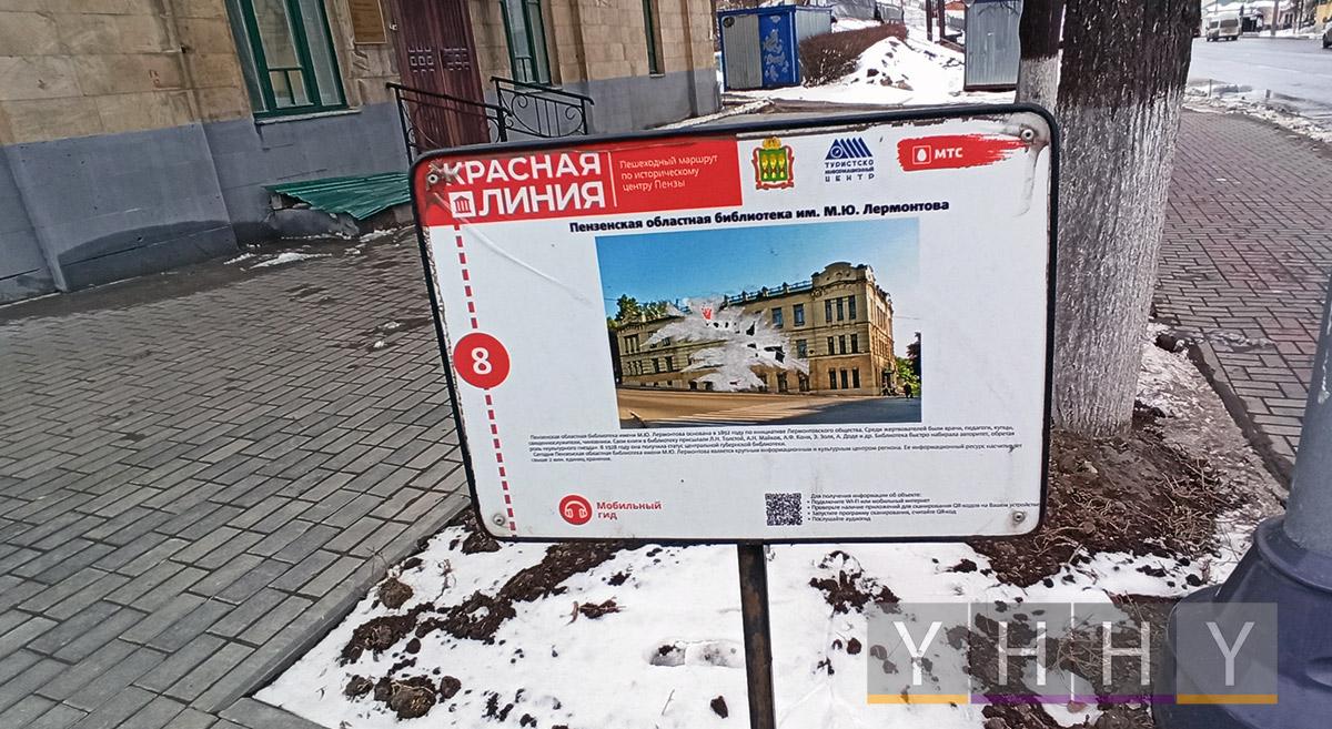 Пешеходный туристический маршрут Красная линия в Пензе