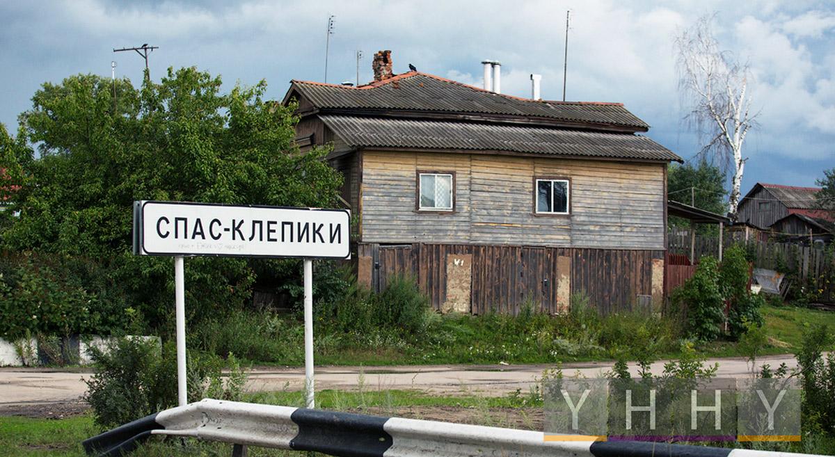 Спас-Клепики, Рязанская область