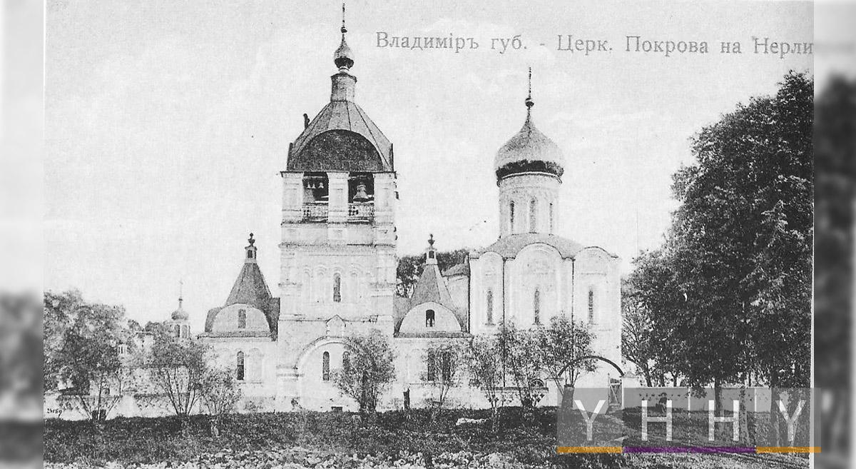 Открытка церковь Покрова на Нерли, 1900 – 1917 годы
