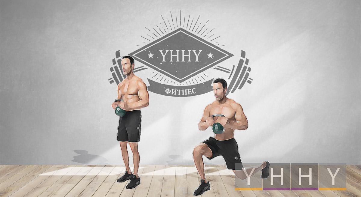 Выпады с гирей: техника выполнение, какие мышцы работают