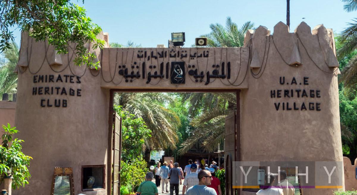 Этнографическая деревня в Абу-Даби