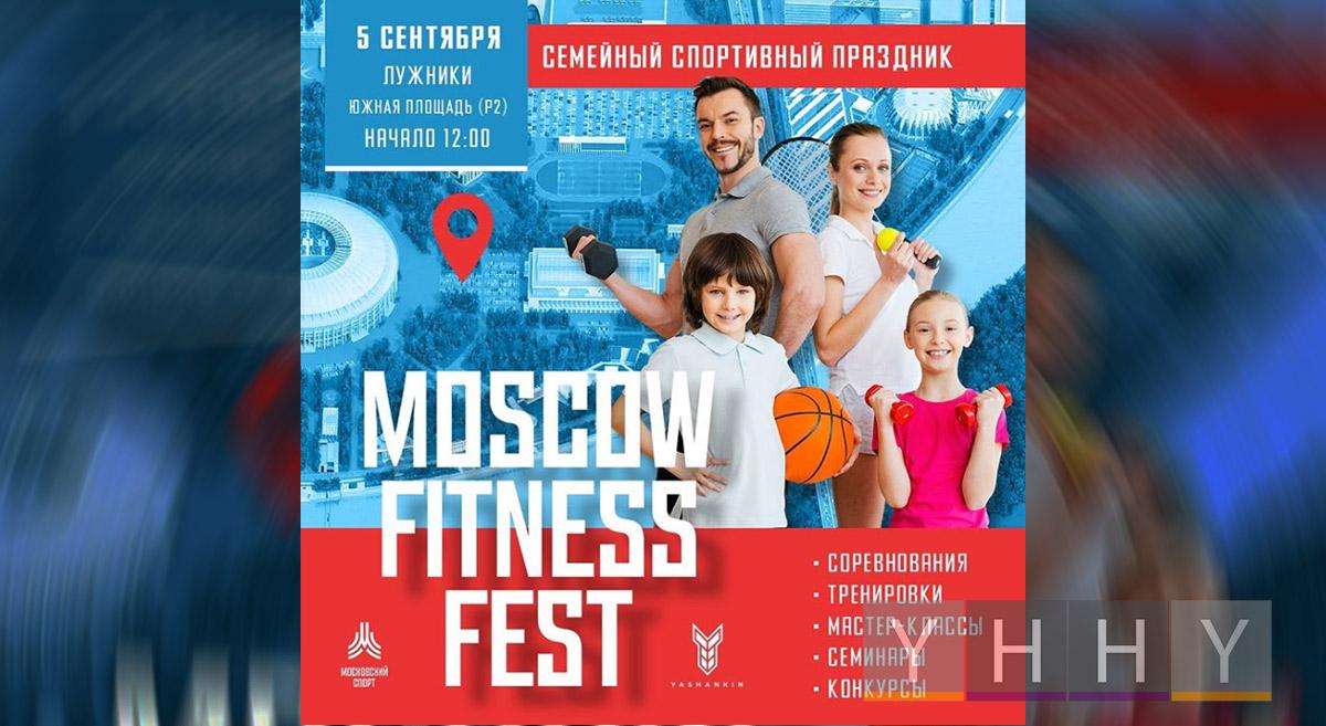 Moscow Fitness Fest 2020 в Лужниках