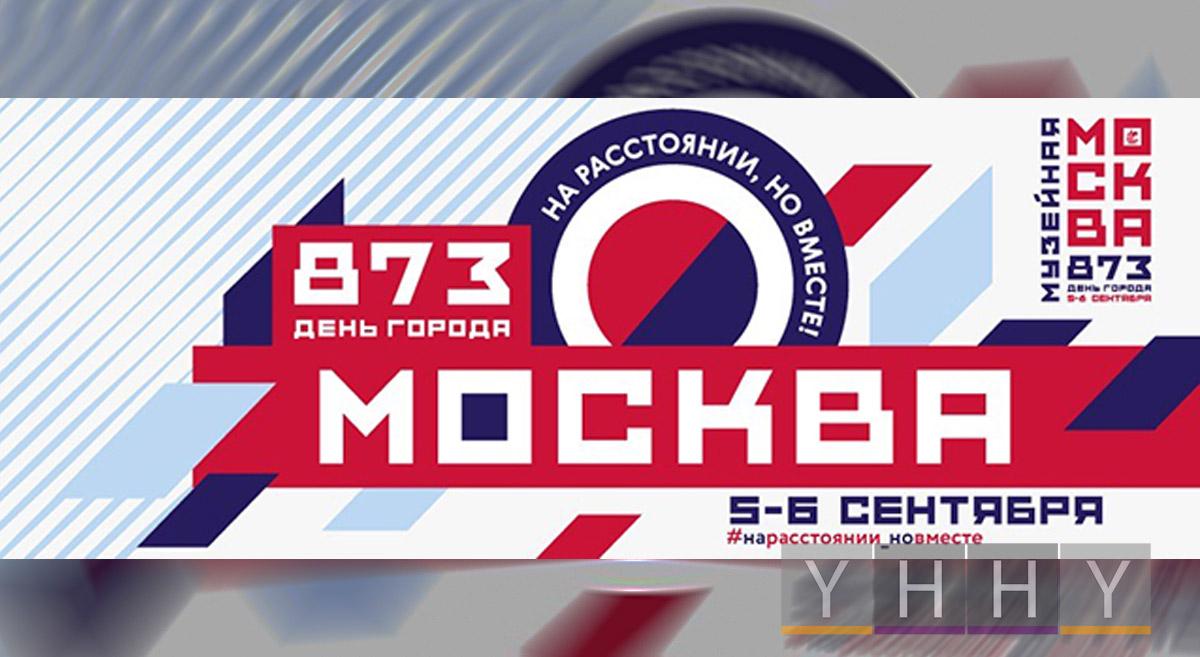 Программа Дня города Москвы в Коломенском и Измайлове 2020