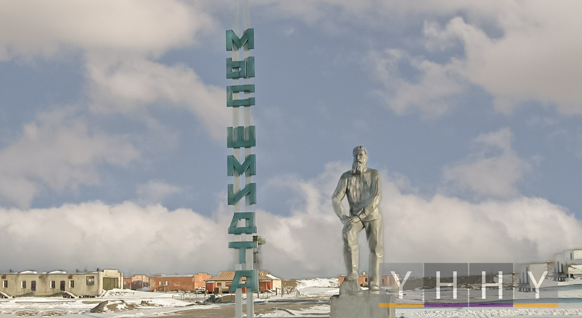 Поселок Мыс Шмидта, Чукотка