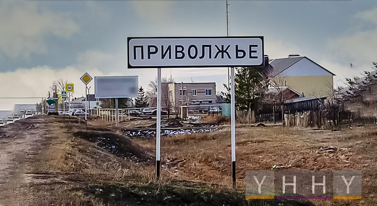 Село Приволжье, Самарская область