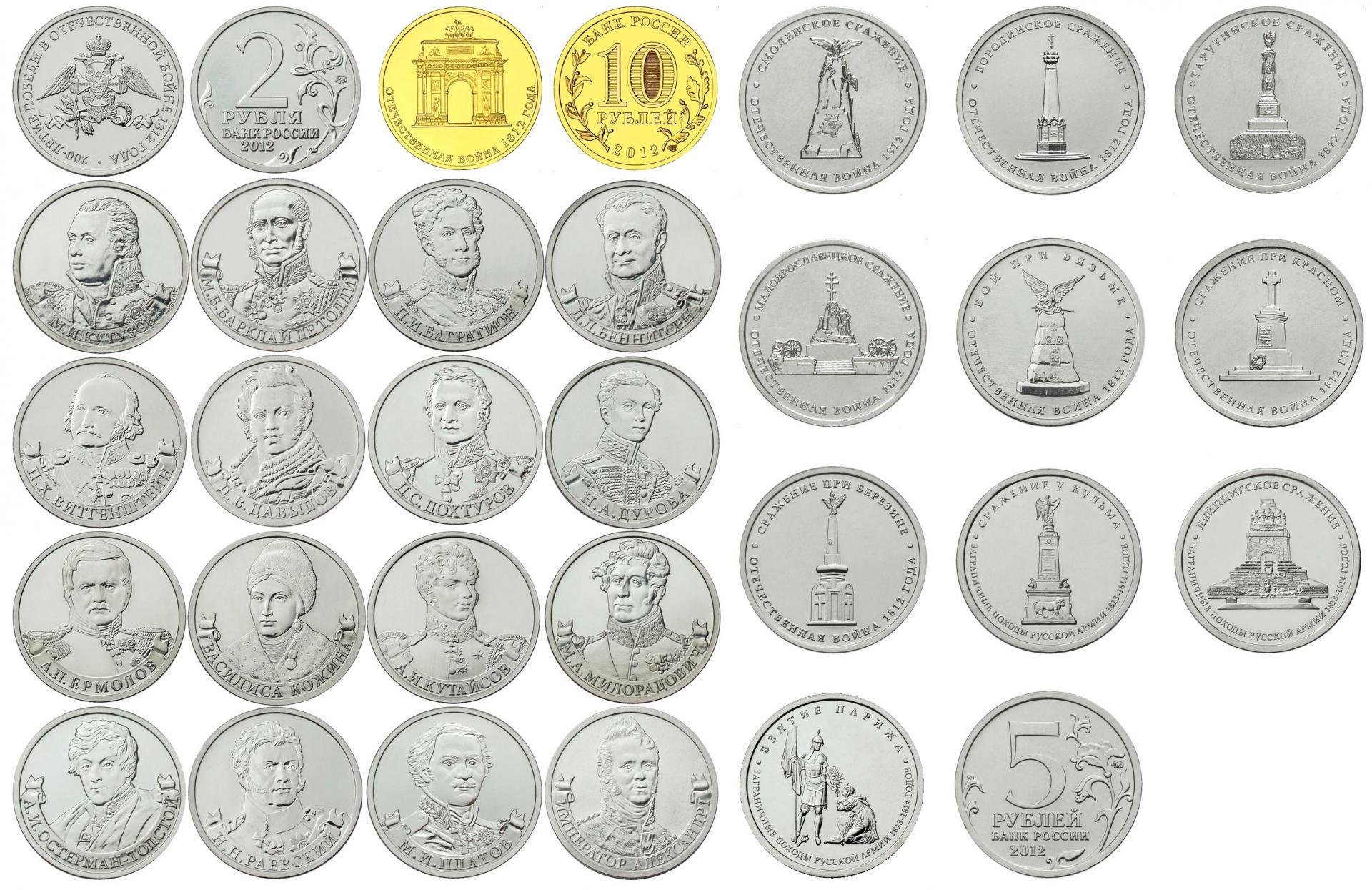 Серия монет 200 лет победы в Отечественной войне 1812 года