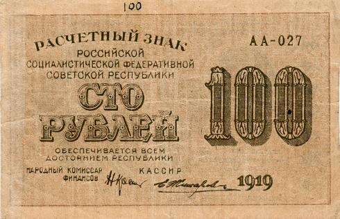 Большевики считали рубль мировой валютой.