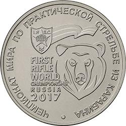 15 мая 2017 года выпущена в обращение монета номиналом 25 рублей «Чемпионат мира по практической стрельбе из карабина».