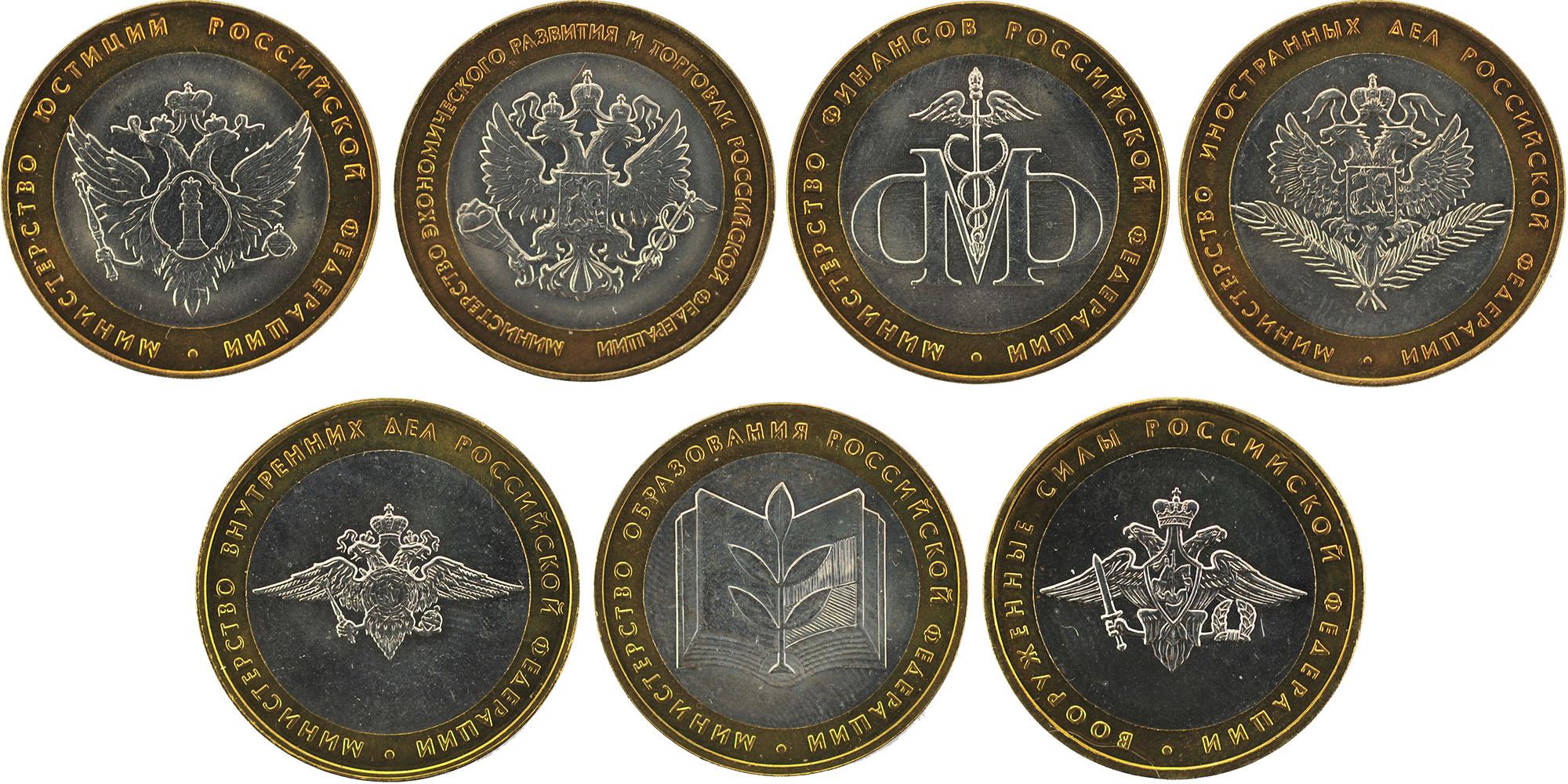 10 рублей 2002 года Министерства.