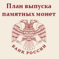 План выпуска монет Банка России на 2016 год.