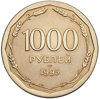 Самые редкие монеты современной России.