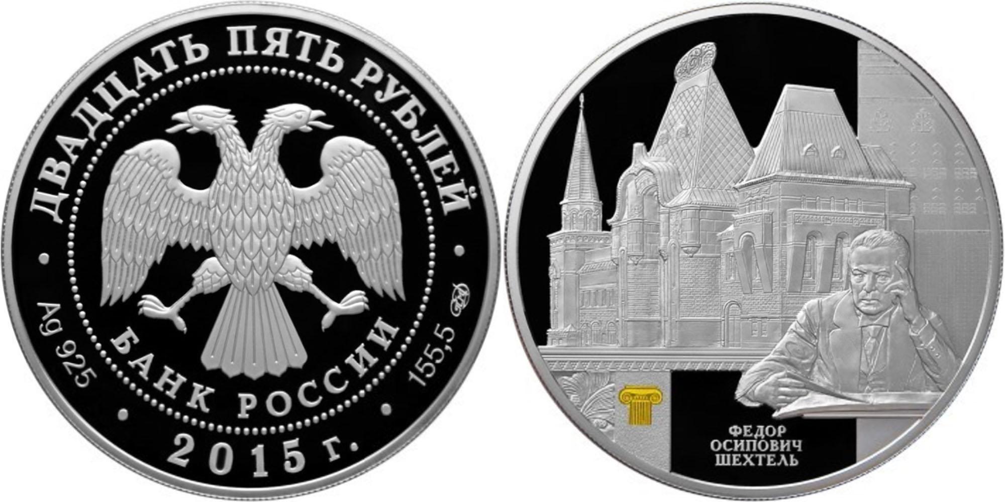 25 рублей с изображением Ярославского вокзала в Москве.