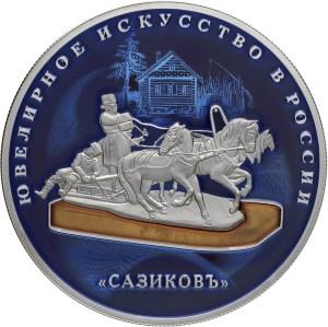 Памятные монеты Банка России. Новинки декабря 2016 года.