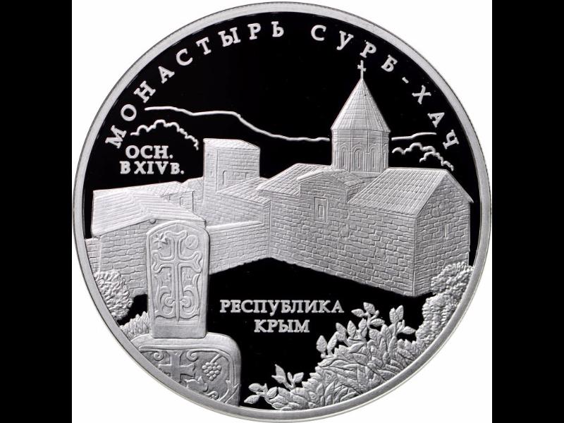 Серебряная монета 3 рубля Монастырь Сурб-Хач, Республика Крым выйдет в свет 1 марта 2017 года