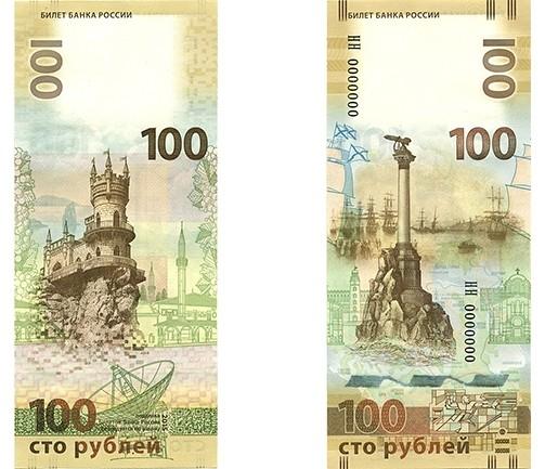 Выпущена новая 100-рублевая банкнота посвященная Крыму и Севастополю.