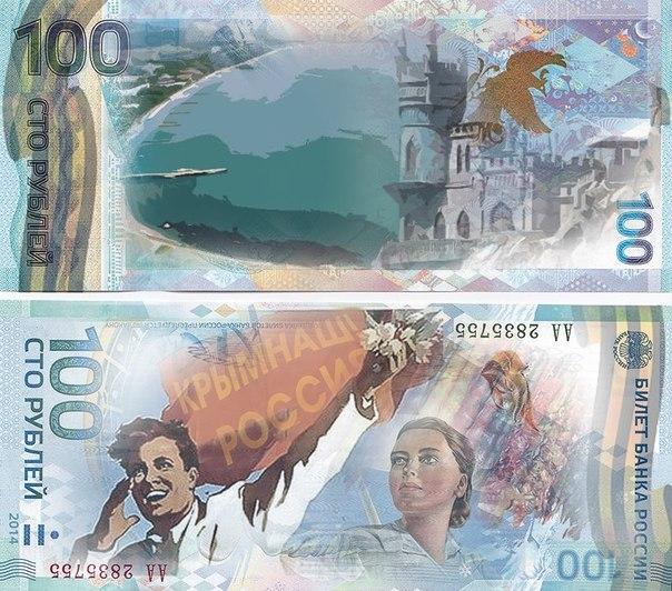 100 рублей с видами Крыма