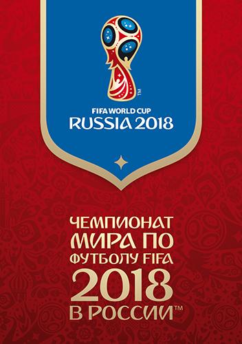 График выхода монет чемпионат мира по футболу 2018