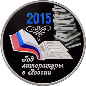 3 рубля 2015 год литературы в Росии