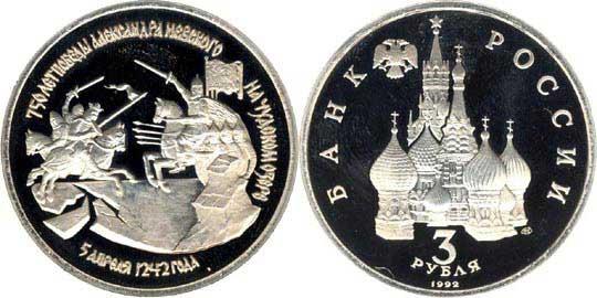 Юбилейные монеты России.