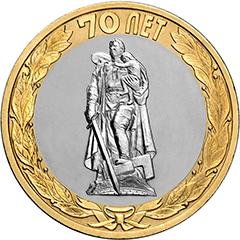 Выпущены в обращение монеты 10 рублей посвященные 70-летию Победы в Великой отечественной Войне.