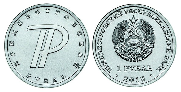 Приднестровский рубль, графическое изображение рубля.