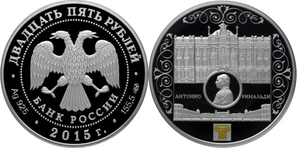 Банк России выпустил серебряную монету посвященную дворцам Санкт-Петербурга.