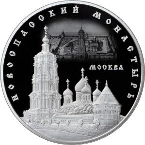 Центробанк выпустил в обращение серебряную монету номиналом 25 рублей Новоспасский монастырь, г. Москва