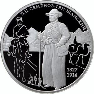 16 января 2017 года Банк России выпустит в обращение монету 2 рубля посвященную П.П. Семенову-Тян-Шанскому