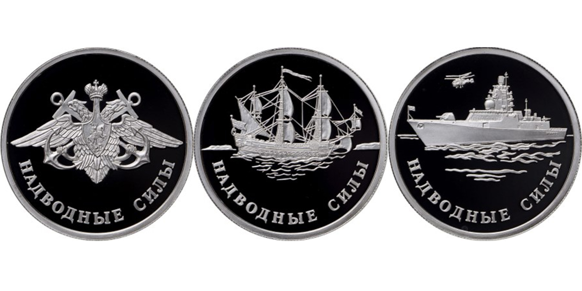 Банк России выпустил в обращение монеты посвященные надводным военно-морским силам.