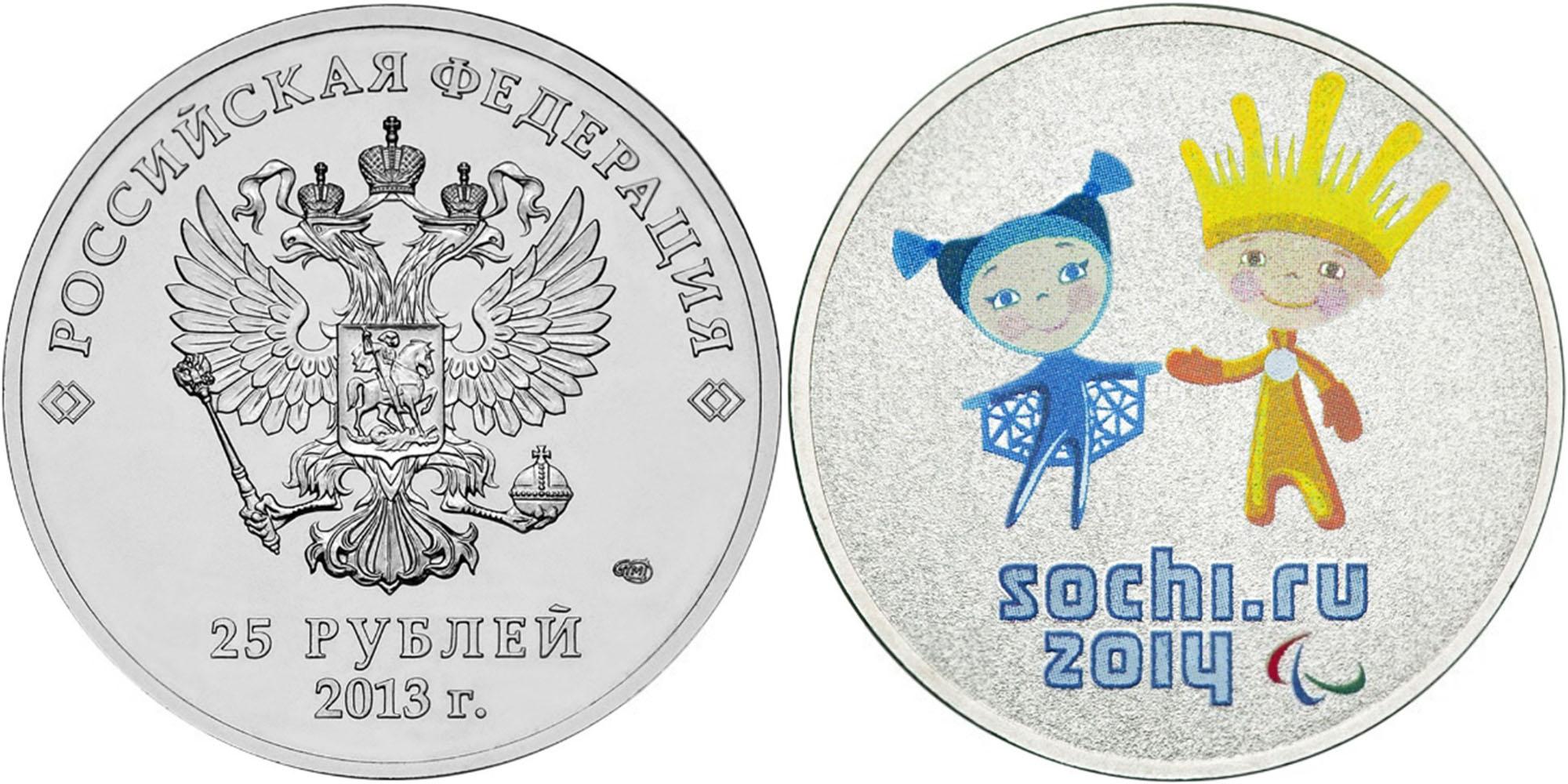 Монеты Сочи-2014