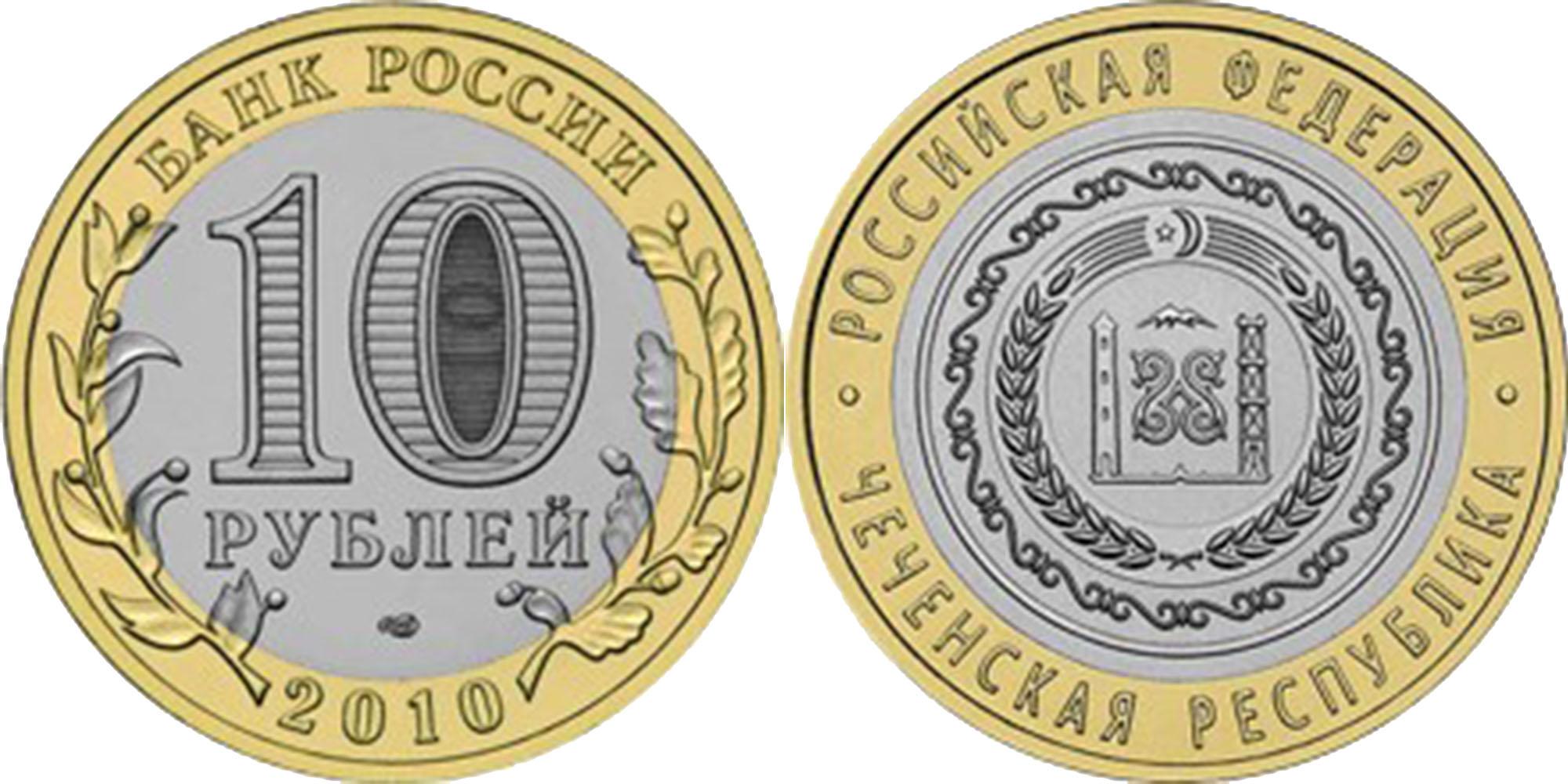 10 рублей Чеченская республика и Ямало-Ненецкий АО